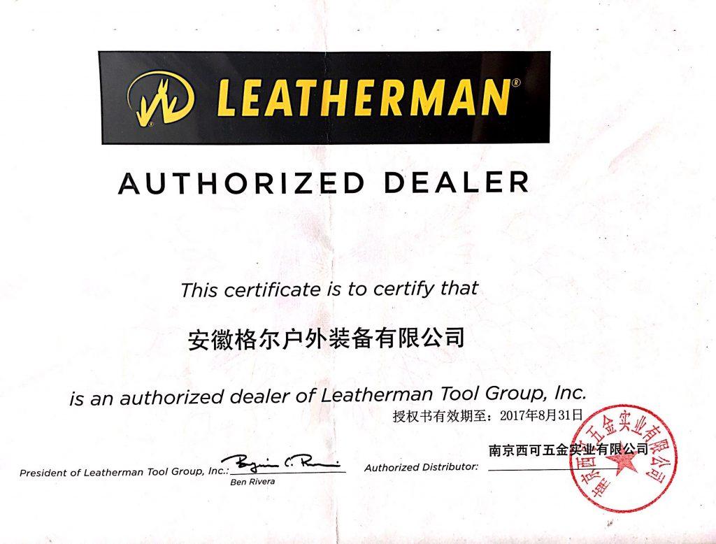 Leatherman美国莱泽曼授权经销书